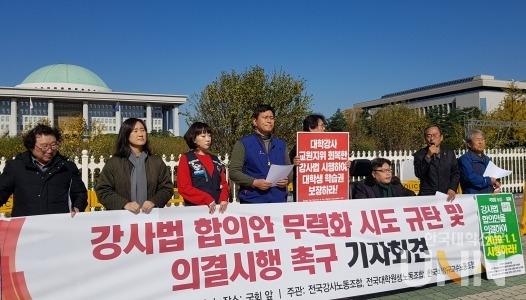 한국비정규교수노조, 전국강사노조, 전국대학원생노조가 국회 )앞에서 기자회견을 열었다.(사진=이하은 기자