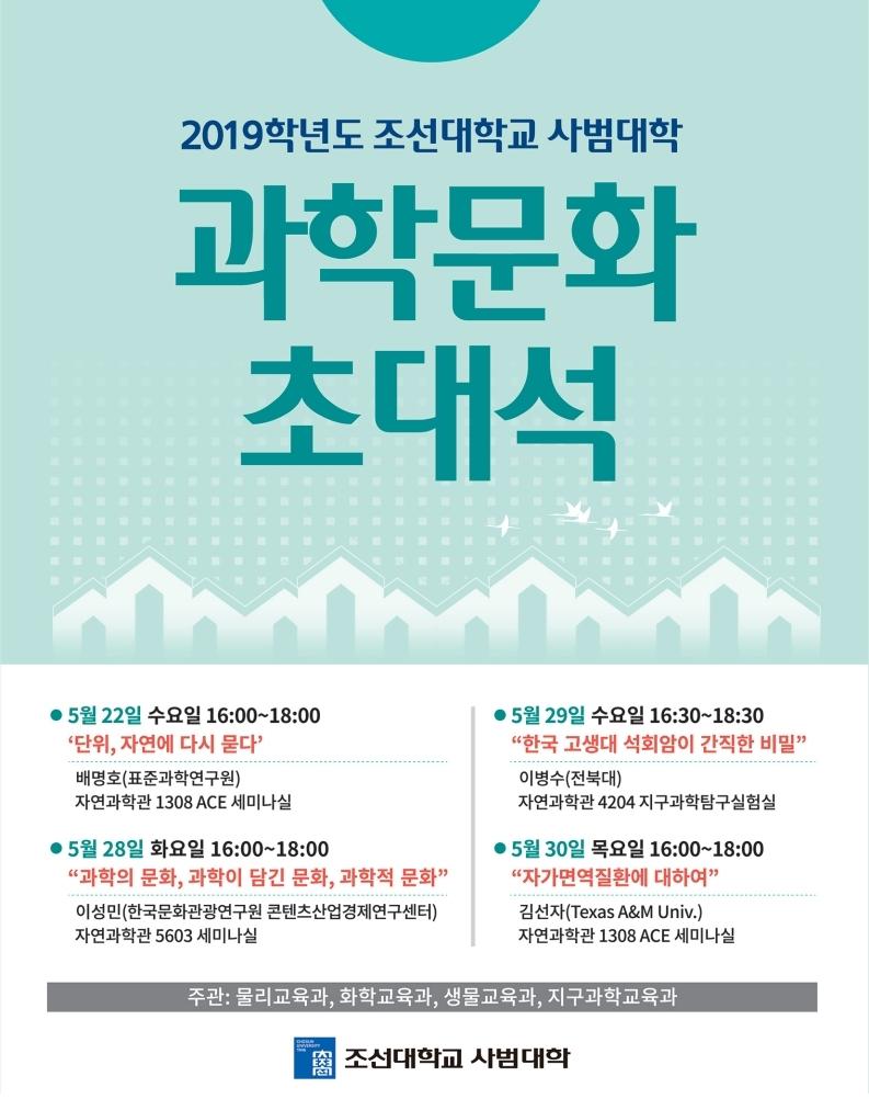 조선대 사범대학, 지역과 함께하는 교육문화 행사 개최 대표이미지