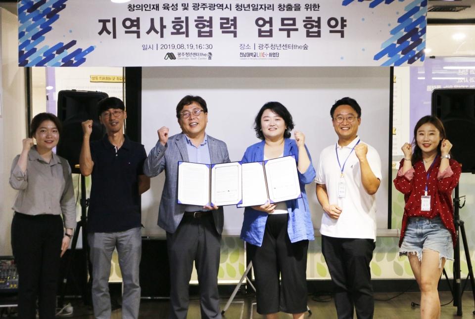 LINC+사업단이 광주청년센터 the숲과 '창의인재 육성 및 광주청년 일자리창출을 위한 지역사회 업무협약'을 체결했다.