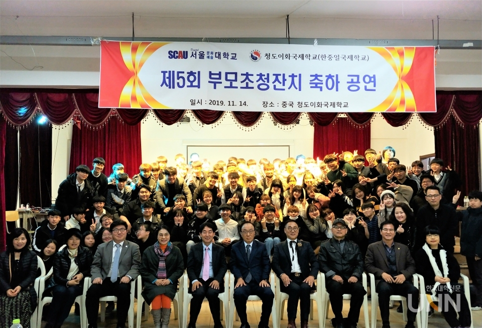 디지털서울문화예술대가 중국 칭다오 이화국제학교와 함께 '제5회 부모초청잔치' 축하공연을 개최했다. [사진제공=디지털서울문화예술대]