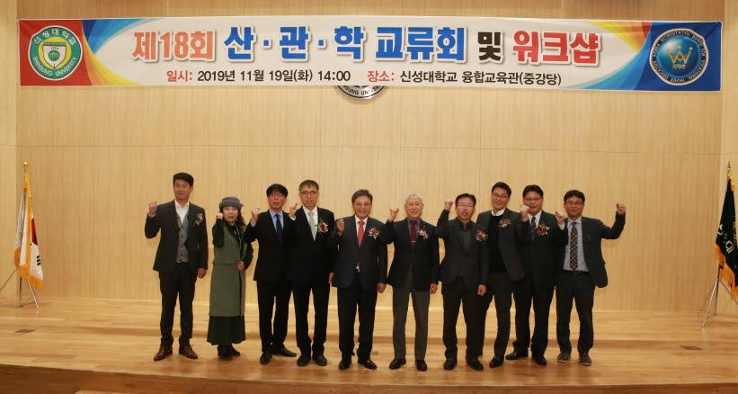 신성대학교가 제18회 산․관․학 교류회 및 워크숍을 개최했다.