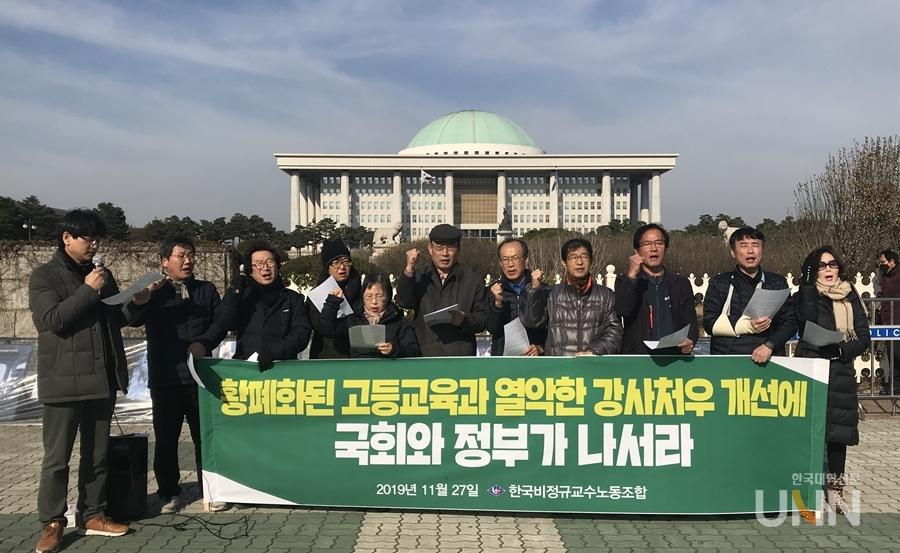 한국비정규교수노조원들이 지난달 27일 국회 앞에서 기자회견을 진행했다.[사진= 한교조]