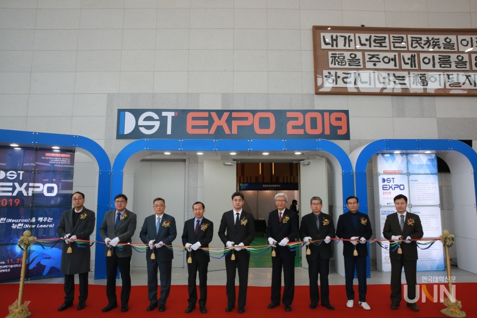 DST EXPO 개막식.