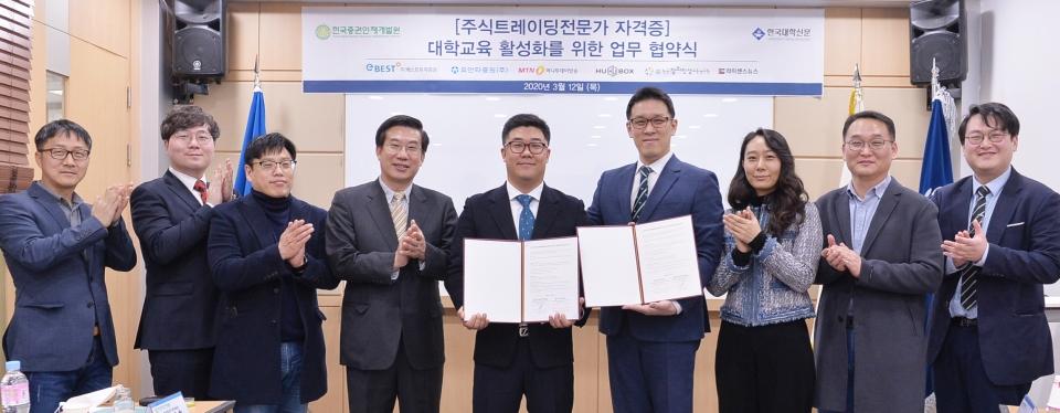 본지와 한국증권인재개발원이 주식 트레이닝 전문가 양성을 위해 업무 협약을 체결했다.