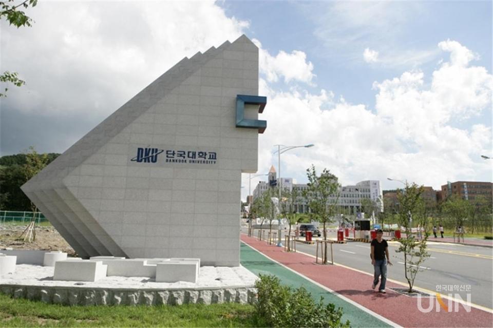 단국대, '대학 창의적 자산 실용화 지원(BRIDGE+)' 사업 신규 선정